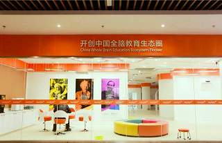 Keylight南京教育センター