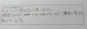 ノーザンライツ職員研修評判