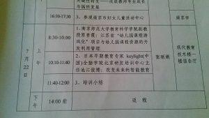 南京幼児教育法講演